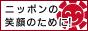 http://www.shokokai.or.jp/egao/index.html