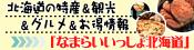 http://www.do-shokoren.jp/namara/